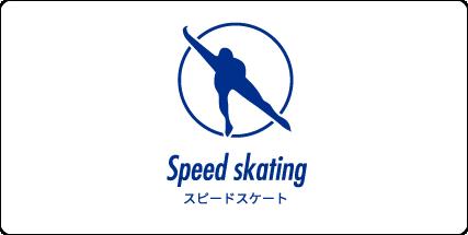 スピートスケート
